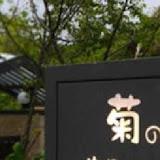 菊的禮物景觀餐廳