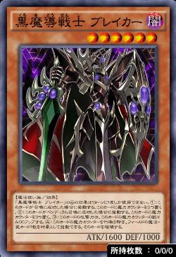 黒魔導戦士ブレイカー