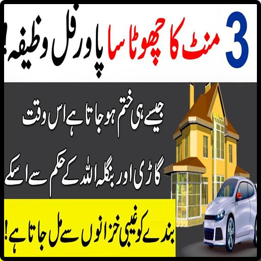 Car Ghar Aor Daulat Hasil Krne Ka Wazifa