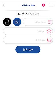 هفــ هشتاد (#780*) - náhled