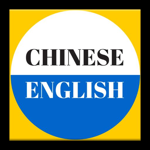 中国人讲英语 教育 LOGO-玩APPs