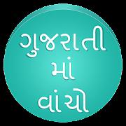 Read Gujarati Font Automatic