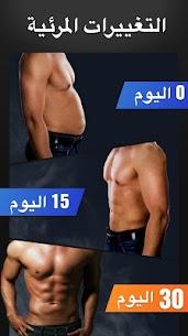 عضلات بطن في 30 يومًا – تمارين عضلات البطن 5