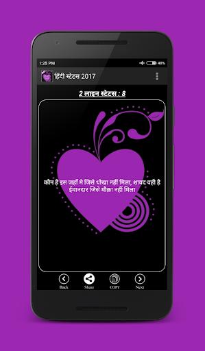 娛樂必備免費app推薦|Hindi Status 2017線上免付費app下載|3C達人阿輝的APP