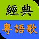 懷念粵語老歌精選 經典廣東歌 免費音樂歌曲MV播放器
