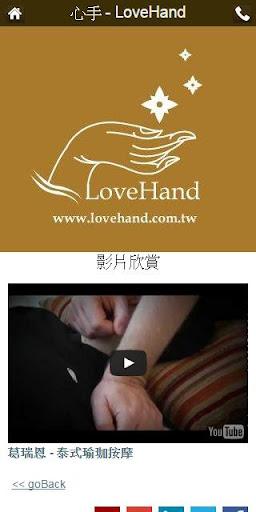 心手-LoveHand