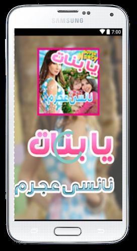 Download اغنيه نانسي عجرم يا بنات يا بنات فيديو كليب Apk Latest