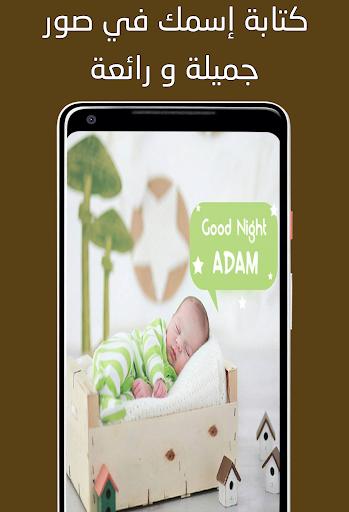 كتابة إسمك في صور  جميلة و رائعة 1.6 screenshots 3