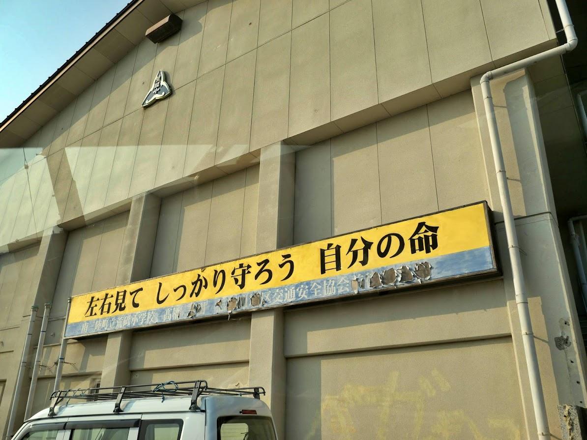 入谷地区桜沢の交通安全標語