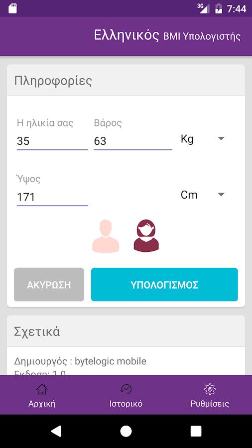 BMI - Υπολογιστής ΔΜΣ (Δείκτη Μάζας Σώματος) -GR - στιγμιότυπο οθόνης