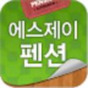 펜션(SJ) icon