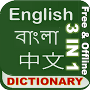 Bangla to Chinese/Mandarin English Dictionary Free