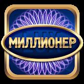 Миллионер Lux 2015
