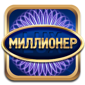 Миллионер 2015 Lux for PC and MAC