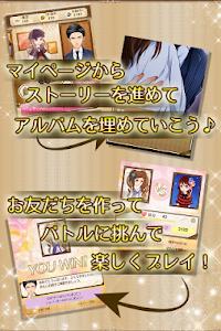 探偵は恋を知らない◇サスペンス系乙女ゲーム screenshot 4