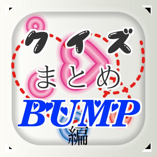 娱乐のクイズまとめ・バンプ(BUMP OF CHICKEN)編 LOGO-記事Game
