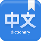 Any Chinese Dictionary - Chinese Handwriting Recog