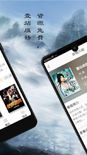 App 激情免费书城—热门小说阅读 APK for Windows Phone