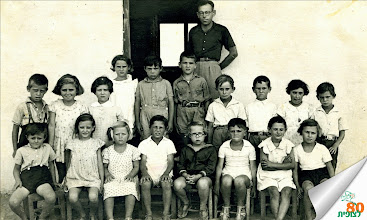 Photo: ילדי המושב הראשונים -כיתות א-ג שלמדו בבית גובר טרם נבנה בית הספר