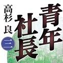 青年社長(三) icon