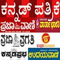 Kannada News Paper  – Epapers icon