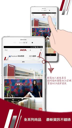 玩免費購物APP 下載AICA台灣愛克 app不用錢 硬是要APP