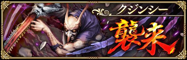 七英雄クジンシーが登場する、新イベント「クジンシー襲来」を開催
