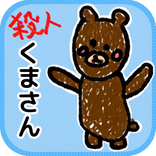 殺人くまさんの青空教室 教育 App LOGO-APP試玩
