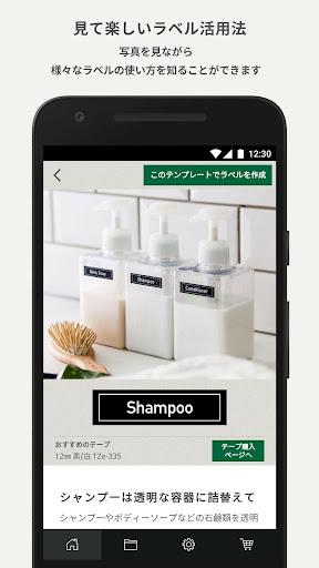 工具必備免費app推薦|P-touch Design&Print線上免付費app下載|3C達人阿輝的APP