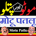 Motu Patlu Cartoon icon