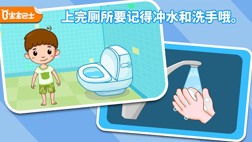 自己上厕所--宝宝巴士