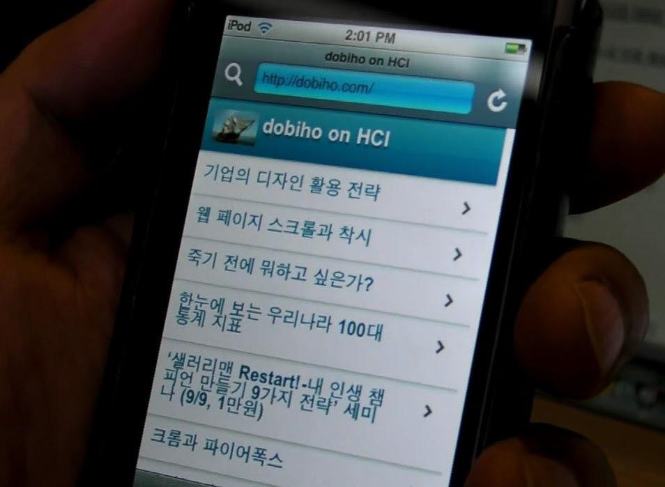 iPhone용 블로그