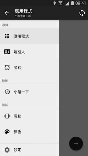 小米手環工具 Mi Band Tools
