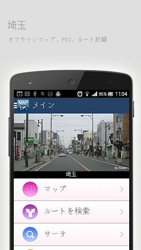 埼玉オフラインマップ