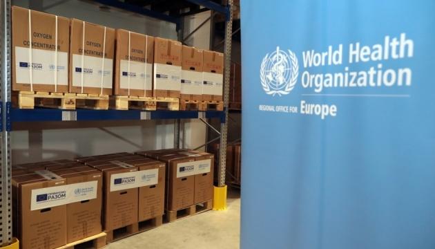 ВООЗ та Євросоюз передали Україні кисневі концентратори для COVID-лікарень