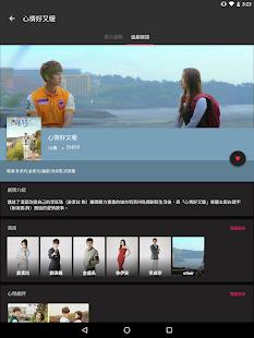 CHOCO TV追劇瘋 樣樣劇備-線上追劇高清免費看 Screenshot