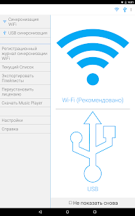 iSyncr для iTunes Screenshot