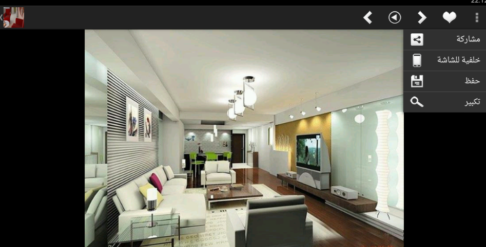 Modern living rooms ideas android apps on google play for Living room ideas app