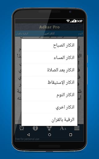 玩免費書籍APP|下載Adkar muslim app不用錢|硬是要APP