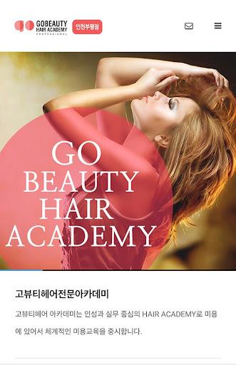 고뷰티헤어아카데미 부평캠퍼스 인천부평미용학원