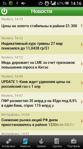 Сбербанк Мобильный Трейдинг screenshot 2