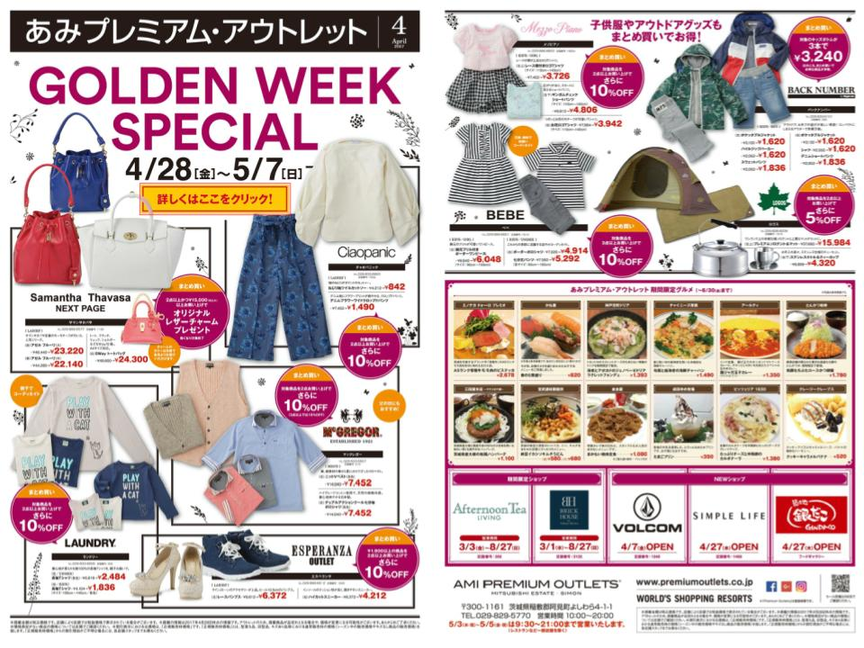 P04.【あみ】GOLDENWEEK SPECIAL.jpg