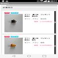 お得なギフト通販サイトMASAOアプリ版