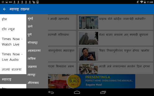 Marathi News Maharashtra Times- screenshot thumbnail