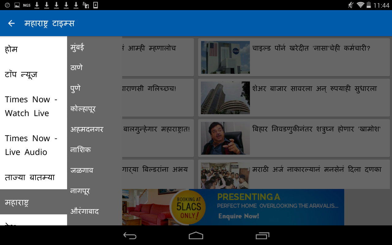 Marathi News Maharashtra Times- screenshot