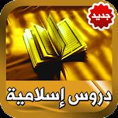 دروس ومحاضرات اسلامية