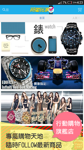 時間玩家手錶店 - 行動購