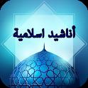 اناشيد اسلامية icon