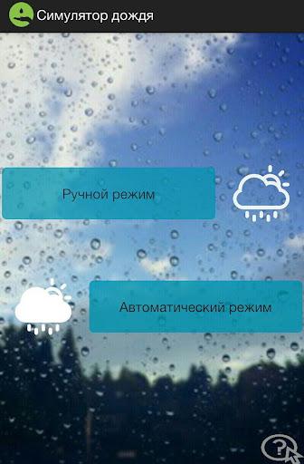 Симулятор дождя