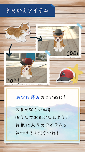 免費下載教育APP|幸福的狗兒養育遊戲 3D app開箱文|APP開箱王